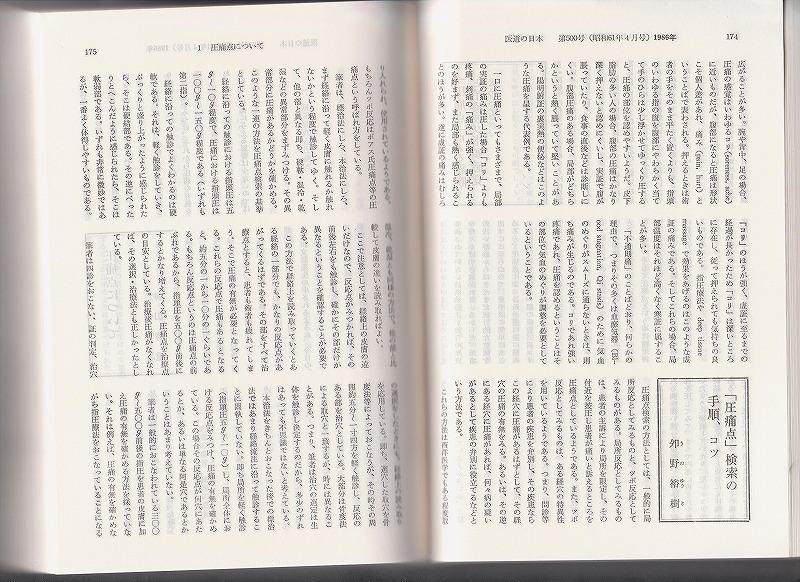 医学の日本へ掲載された記事